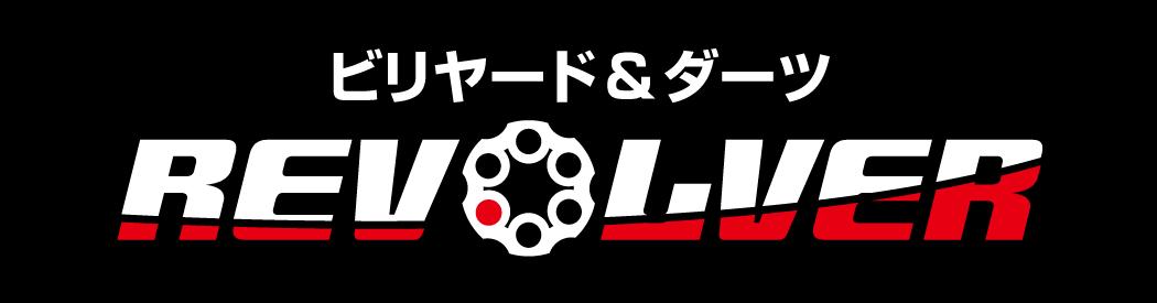 REVOLVERロゴ