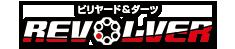 ビリヤード&ダーツ リボルバー(REVOLVER)|富山県砺波市