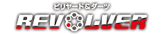 ビリヤード&ダーツ リボルバー(REVOLVER) 富山県砺波市